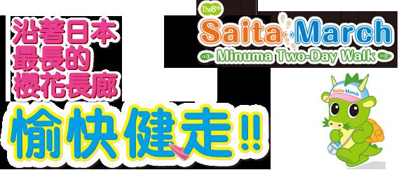 The 7th Saita-March Minuma Two-Day 沿著日本 最長的 可穿行櫻花長廊等