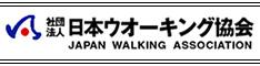 日本ウォーキング協会