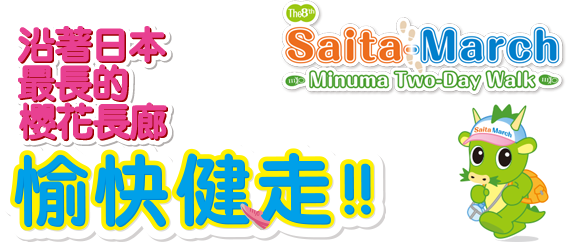 Saita-March Minuma Two-Day 沿著日本 最長的 可穿行櫻花長廊等
