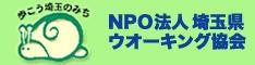 NPO法人 埼玉県 ウォーキング協会