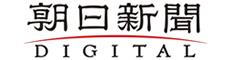 朝日新聞 DIGITAL